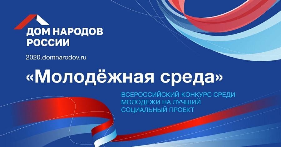 ФГБУ «Дом народов России» запустило проведение первого в стране всероссийского конкурса «Молодежная среда»