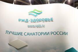 Компания миллиардера Александра Клячина вложилась в покупку санаторной сети РЖД