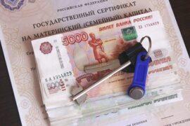 Банк «Дом.РФ»: Московская область – регион-лидер по выдаче ипотеки с маткапиталом
