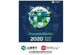 Shanghai Electric публикует результаты 2020 года и строит углеродно-нейтральное будущее