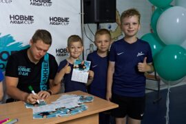 На футбольном турнире «Новые люди CUP» была организована автограф-сессия Игоря Шумилина
