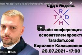 Автоматический перевод видео от Яндекса – разработка другой компании?
